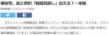 news補佐官、露と密約「制裁見直し」伝える?…米紙