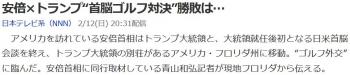 """news安倍×トランプ""""首脳ゴルフ対決""""勝敗は…"""