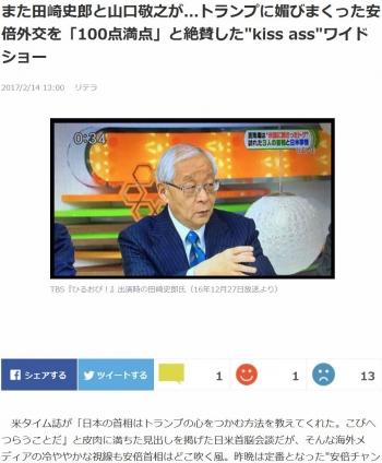 newsまた田崎史郎と山口敬之が トランプに媚びまくった安倍外交を「100点満点」と絶賛したkiss assワイドショー