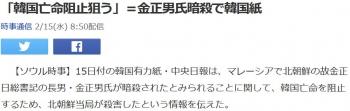 news「韓国亡命阻止狙う」=金正男氏暗殺で韓国紙