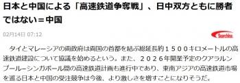 news日本と中国による「高速鉄道争奪戦」、日中双方ともに勝者ではない=中国