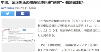 "news中国、金正男氏の暗殺関連記事""削除""…報道統制か"