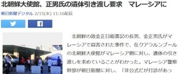 news北朝鮮大使館、正男氏の遺体引き渡し要求 マレーシアに