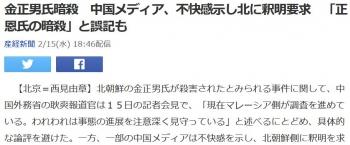 news金正男氏暗殺 中国メディア、不快感示し北に釈明要求 「正恩氏の暗殺」と誤記も