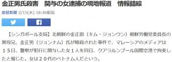 news金正男氏殺害 関与の女逮捕の現地報道 情報錯綜