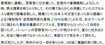 wiki大韓航空機爆破事件