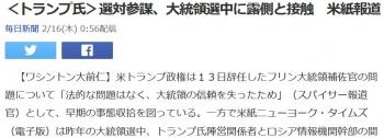 news<トランプ氏>選対参謀、大統領選中に露側と接触 米紙報道