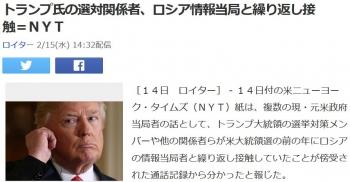 newsトランプ氏の選対関係者、ロシア情報当局と繰り返し接触=NYT