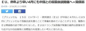 newsEU、例年より早い4月にも中国との首脳会談開催へ=関係筋