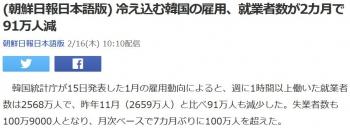news(朝鮮日報日本語版) 冷え込む韓国の雇用、就業者数が2カ月で91万人減