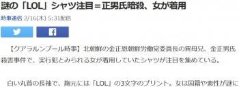 news謎の「LOL」シャツ注目=正男氏暗殺、女が着用
