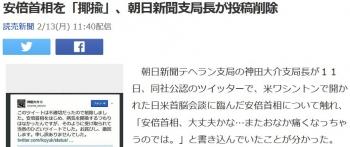 news安倍首相を「揶揄」、朝日新聞支局長が投稿削除