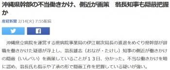news沖縄県幹部の不当働きかけ、側近が画策 翁長知事も隠蔽把握か
