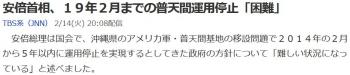 news安倍首相、19年2月までの普天間運用停止「困難」