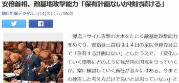 news安倍首相、敵基地攻撃能力「保有計画ないが検討続ける」