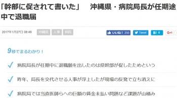 news「幹部に促されて書いた」 沖縄県・病院局長が任期途中で退職届