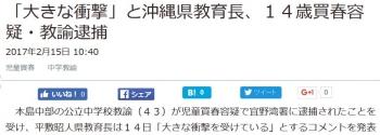news「大きな衝撃」と沖縄県教育長、14歳買春容疑・教諭逮捕