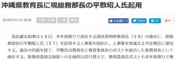news沖縄県教育長に現総務部長の平敷昭人氏起用