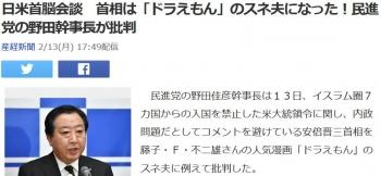 news日米首脳会談 首相は「ドラえもん」のスネ夫になった!民進党の野田幹事長が批判
