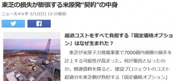 """news東芝の損失が膨張する米原発""""契約""""の中身"""