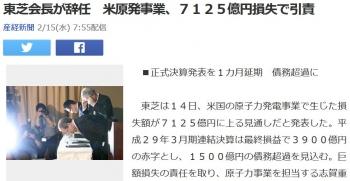 news東芝会長が辞任 米原発事業、7125億円損失で引責