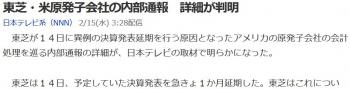 news東芝・米原発子会社の内部通報 詳細が判明