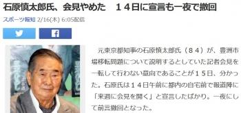 news石原慎太郎氏、会見やめた 14日に宣言も一夜で撤回