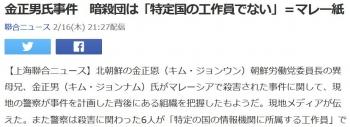 news金正男氏事件 暗殺団は「特定国の工作員でない」=マレー紙