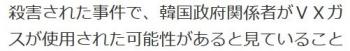 news金正男氏殺害 VXガスは解剖で特定不能/識者語る