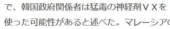 news北朝鮮、猛毒VXを使用か 身元は正男氏と断定 正恩氏を頂点とする統治体制否定で怒り買った可能性も