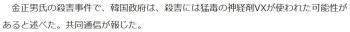 news金正男氏の殺害事件、猛毒VXを使用か