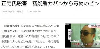 news正男氏殺害 容疑者カバンから毒物のビン