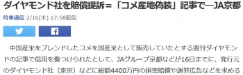 newsダイヤモンド社を賠償提訴=「コメ産地偽装」記事で―JA京都