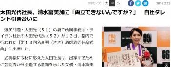 news太田光代社長、清水富美加に「両立できないんですか?」 自社タレント引き合いに