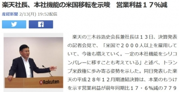 news楽天社長、本社機能の米国移転を示唆 営業利益17%減