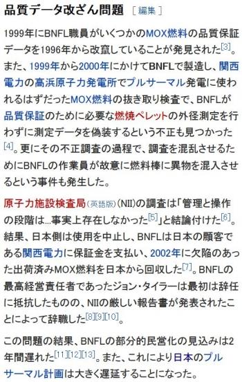 wiki英国核燃料会社