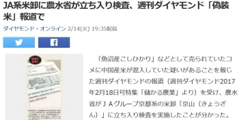 newsJA系米卸に農水省が立ち入り検査、週刊ダイヤモンド「偽装米」報道で