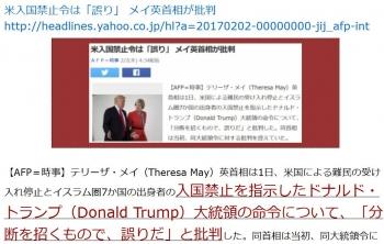 ten米入国禁止令は「誤り」 メイ英首相が批判