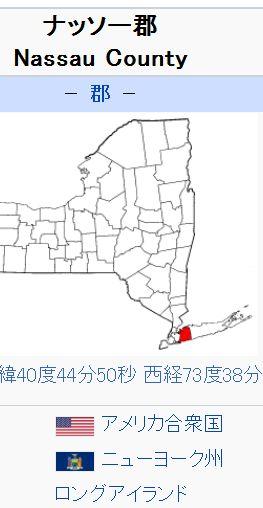 wikiナッソー郡 (ニューヨーク州)