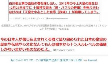 tok転びもんのキチジローこと横須賀市出身の窪塚洋介@卍LINE