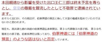 ten伯家神道の予言って成就するんでしょうか?