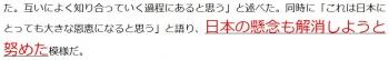ten<トランプ氏>米中対話を自賛「とても温かく、よい会話」