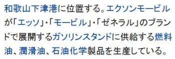 wiki東燃ゼネラル石油和歌山工場