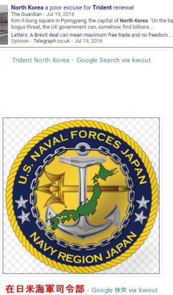 tok在日米海軍司令部