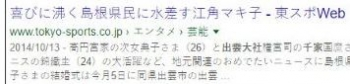 tok江角マキコ 千家 出雲大社