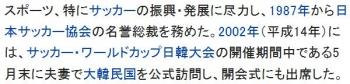 wiki高円宮憲仁親王