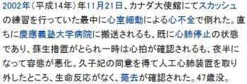 wiki高円宮憲仁親王2