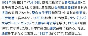 wiki憲仁親王妃久子
