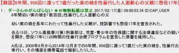 2chan【韓国】6年間、956回に渡って7歳だった実の娘を性暴行した人面獣心の父親に懲役17年