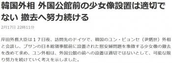 news韓国外相 外国公館前の少女像設置は適切でない 撤去へ努力続ける